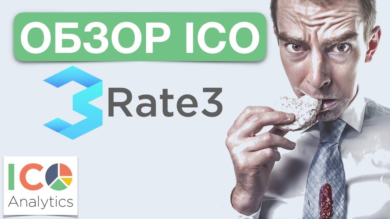 Rate3 (PreICO)