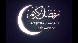 """Рамадан -- это шанс"""