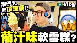 【Vlog】澳門人都頂唔順!葡汁味軟雪糕😱?🇲🇴 Day 4 w/ 聖結石, Dodo