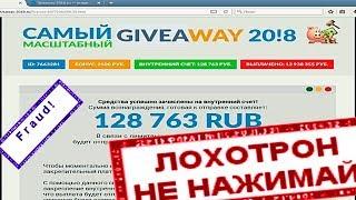 Лохотрон GiveAway-2018.ru отзывы| Самый масштабный Лохотрон| Афёра 152 рубля с карты| Обман новичков