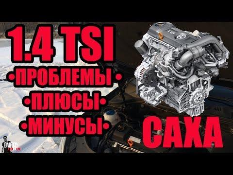 Фото к видео: ДВИГАТЕЛЬ 1.4 tsi 122л.с CAXA • ПРОБЛЕМЫ • Плюсы и Минусы • Отзыв владельца