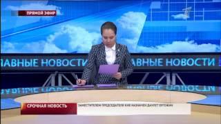 Даулет Ергожин назначен заместителем председателя КНБ