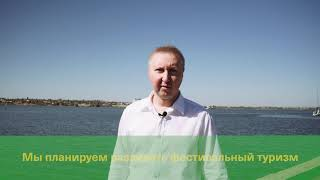 «Город фестивалей и туристических «изюминок», - Андрей Нерода представил стратегию развития туризма в Николаеве