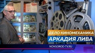 В «Киномузее» открылась экспозиция, посвященная работе киномехаников