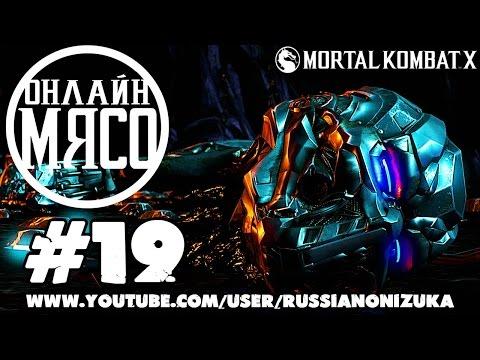 Онлайн - мясо! - Mortal Kombat X #19 - ЖРЁТ ЖЕЛЕЗО