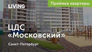 Приемка квартиры в ЖК «ЦДС Московский». Застройщик «ЦДС». Новостройки Санкт-Петербурга