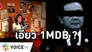 Overview - อนาคตใหม่แฉตู่เอี่ยว 1MDB อาชญากรรมการเงินใหญ่ที่สุดในโลก ธนาธรเปิดเกมมวลชน ปลุกแรงงานสู้