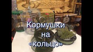 Киевская кормушка для рыбной ловли шанька