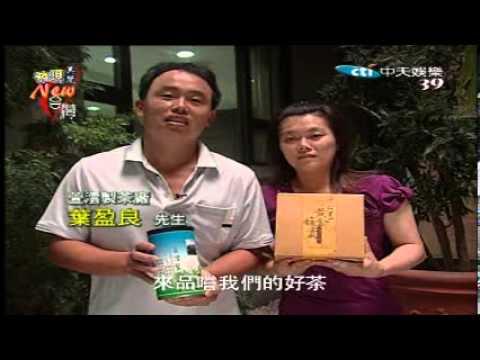 2011製茶廠環境衛生安全評鑑成果