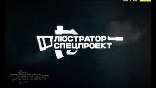Люстратор. Спецпроект. Яка доля чекає малолітніх злочинців після звільнення. Автор Ірина Матвієнко