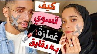 عمل الغمازة بـ ٤ دقايق مع احمد خميس و مشاعل الشحي