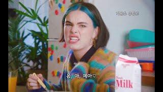 짱 외로워, BENEE (베니)  - Supalonely [가사/해석/자막/lyrics]