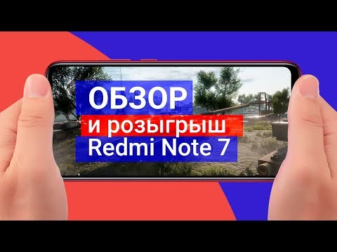 Redmi Note 7 | Обзор от «Румиком», магазина Xiaomi