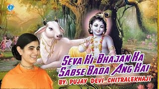 Seva Hi Bhajan Ka Sabse Bada Ang Hai  Pujay Devi Chitralekhaji