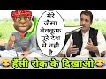 राहुल गाँधी & बिल्ली कॉमेडी Rahul Gandhi v/s Billu #Funny_Call_Comedy | Talking Tom Comedy