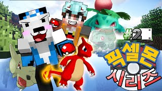 애버라스  - (포켓몬스터) - 벌써 애버라스에게 도전?! 마인크래프트 픽셀몬(포켓몬) 모드 시리즈[2편](with.천양님) : Minecraft Pixelmon(Pokemon)Mod Series[종2나라 TV]