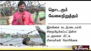 Fishermens Strike Enters The Second Day Today  A Report On The Impact Of The Same