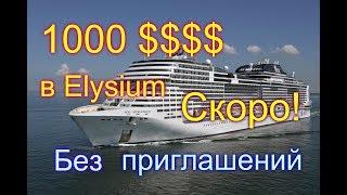 Elysium заработок без вложений и приглашений Скоро !