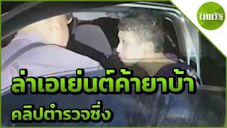 คลิปตร.ซิ่งล่าเอเย่นต์ค้ายาบ้า  | 12-06-62 | ข่าวเย็นไทยรัฐ