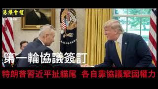 中美貿易第一輪協定 特朗普習近平扯貓尾  各自靠協議鞏國内權力