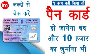 How to Link Pan Card to Aadhar Card 2020 -pan card ko aadhar se kaise link kare | link pan to aadhar - Download this Video in MP3, M4A, WEBM, MP4, 3GP