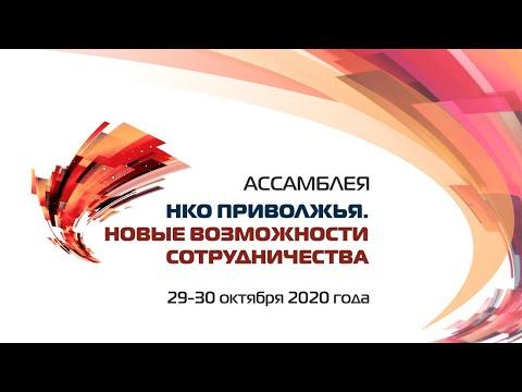 V Ассамблея СО НКО ПФО - 30.10.2020