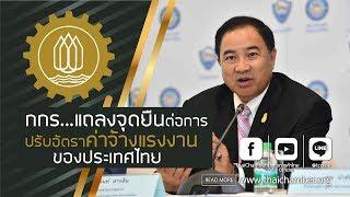 จุดยืนต่อการปรับอัตราค่าจ้างแรงงานของประเทศไทย