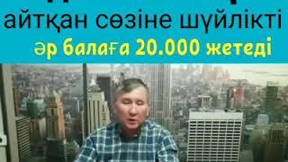 Ар балага 500 $.толенсин