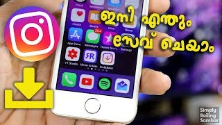 Download Videos/Photos From Instagram Easy and FREE 🔥🔥| Malayalam Tech Video