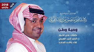 وصية وطن - راشد الماجد - جديد 2018 | Waseyyet Watan - Rashed Al Majed - New تحميل MP3