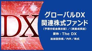グローバルDX関連株式ファンド 愛称:The DX