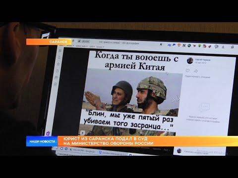 Юрист из Саранска подал в суд на Министерство обороны