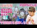 AKB48 千葉恵里の留学少女(UHSN)のMVも曲も最高すぎだから見て!