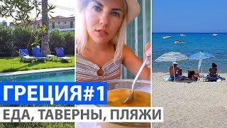 Греция, отдых. Голодным не смотреть! Халкидики, Кассандра: еда и таверны, пляжи, море. ВЛОГ