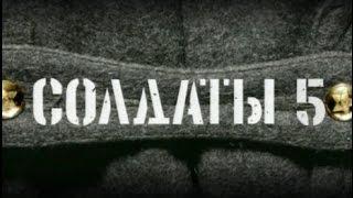 Солдаты. 5 сезон 8 серия