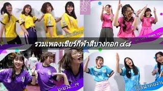 BNK48รวมเพลงเชียร์กีฬาสีบางกอก๔๘(ทั้งหมด 4 ทีม!!!!)