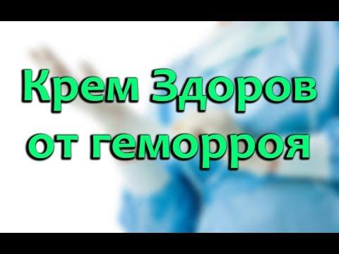 youtube Крем ЗДОРОВ от геморроя
