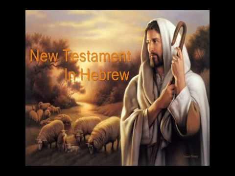 2. Hebrew Audio Bible New Testament- Matthew Chapters 4-5