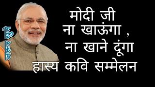 मोदी जी   ना खाऊंगा , ना खाने दूंगा ।। Hasya Kavi Sammelan ।। Atul Jwala