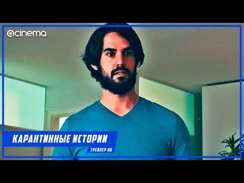 Карантинные истории ✔️ Русский трейлер (2020)