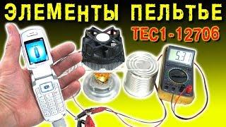 Термоэлектрический охладитель  - Модуль Пельтье TEC1-12715 136.8 ВТ - видео 1