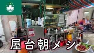 マカオの朝、屋台で出前一丁食う。【利記咖啡(福隆新街のすぐ近く)】