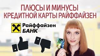 Кредитная карта ВСЕ СРАЗУ от Райффайзен Банка с кэшбэком до 5%. Тарифы, условия, стоит ли открывать?