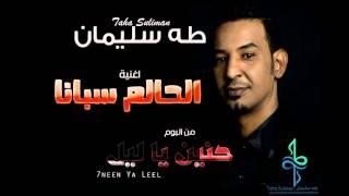 اغاني طرب MP3 طه سليمان Taha Suliman - الحالم سبانا - البوم (حنين يا ليل ) 2016 تحميل MP3