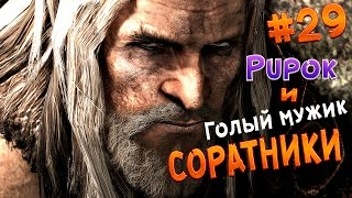The Elder Scrolls V Skyrim: Прохождение с модами #29 СОРАТНИКИ