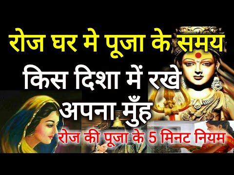 रोज़ घर में पूजा के समय 5 मिनट इस दिशा में रखे अपना मुंह, इतना बरसेगा धन संभाल नही पायेंगे Manokamna