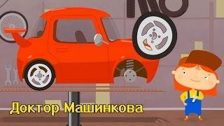 Мультфильмы про машинки  - Доктор Машинкова и спортивный автомобиль