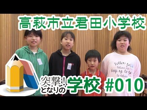 Kimida Elementary School