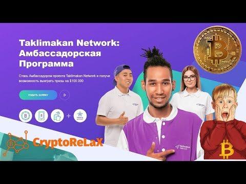 Taklimakan Network - Амбассадорская программа