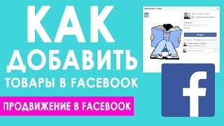 Как добавить товары в группу Facebook. Добавление товаров в группу Facebook. Товары в Facebook